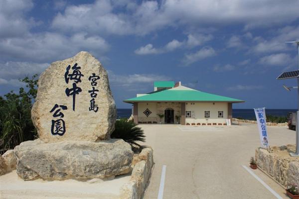 海の中の世界をリアルタイムに体験できる宮古島海中公園