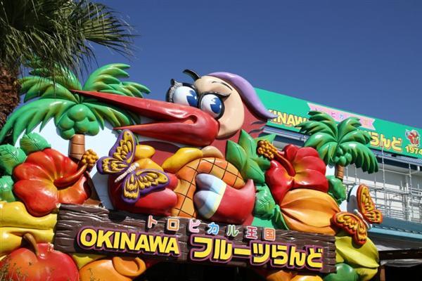 OKINAWAフルーツランド画像