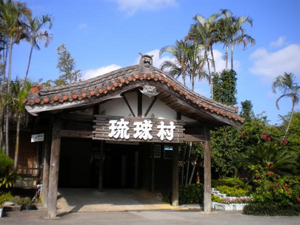 古の沖縄体験が魅力的な琉球村