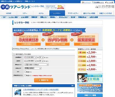 たびらい沖縄 レンタカー予約のTOPページ