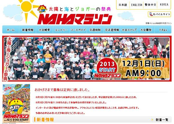 2013年12月1日に開催される那覇マラソン。